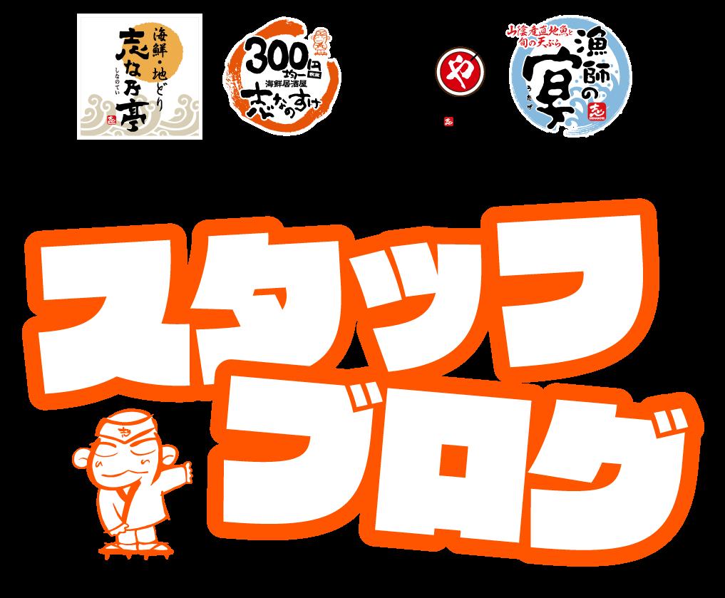 志な乃亭グループ スタッフブログ
